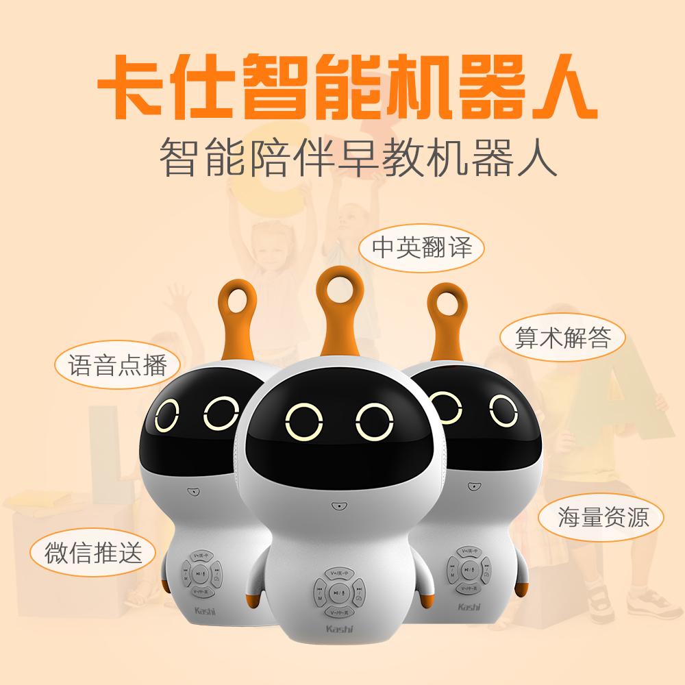 卡仕儿童陪伴机器人