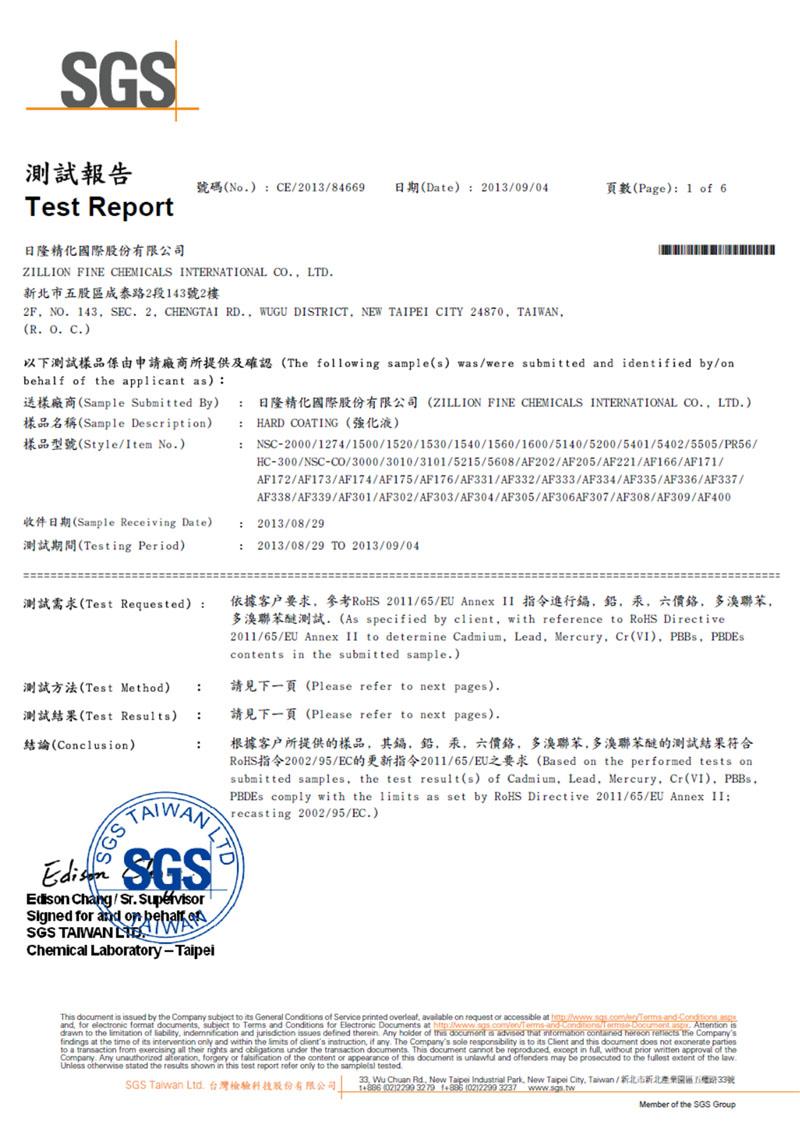台湾UV测试报告