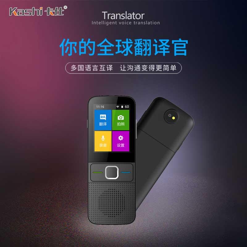 同步语音翻译机T10,多国语言同步语音-卡仕