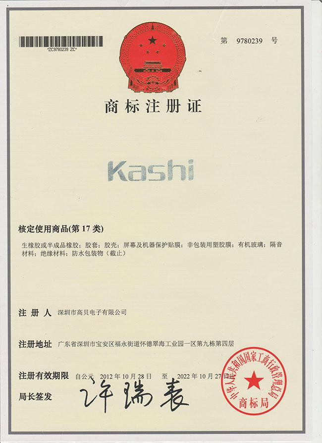 kashi商标证