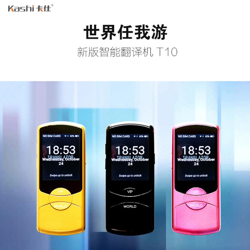 卡仕T10翻译机4G 插SIM卡独立使用翻译机
